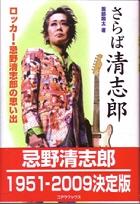 Bookkiyoshisarabakiyoshiro_2
