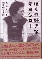 Bookkiyoshibokunosukinakiyoshiro