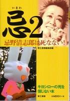 Bookkiyoshiimawa2
