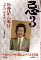 Bookkiyoshiimawa3