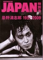 Bookkiyoshi19512009