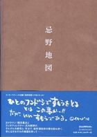 Bookkiyoshiimawanochizu