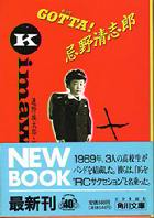 Bookkiyoshigotta