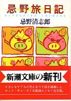 Bookkiyoshiimawanotabinikki_bunko
