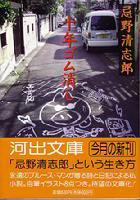 Bookkiyoshijuunengomukeshi_bunko