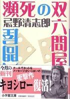 Bookkiyoshisugorokudonya_bunko