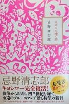 Bookkiyoshinezuminisasaguuta