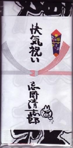 Kiyoshigoods20080224