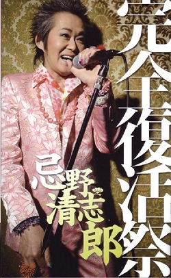 Kiyoshipamphlet20080224