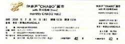 Chaboticket20080711