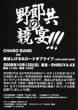 Chaboflier20081012