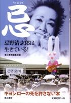 Bookkiyoshiimawa1