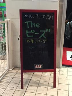 20160910_1822