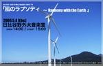 Kiyoshiflier20060504