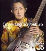 Kiyoshipamphlet20050611